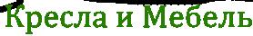 Кресла Севастополь
